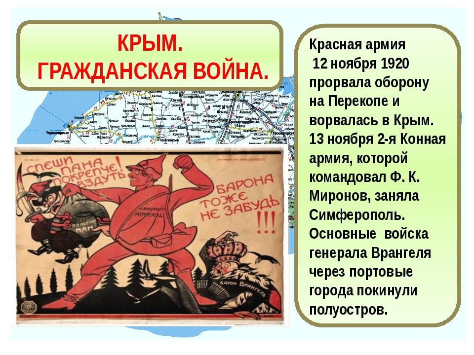 КРЫМ. ГРАЖДАНСКАЯ ВОЙНА. Красная армия 12 ноября 1920 прорвала оборону на Пер...