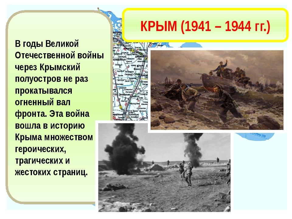 В годы Великой Отечественной войны через Крымский полуостров не раз прокатыва...