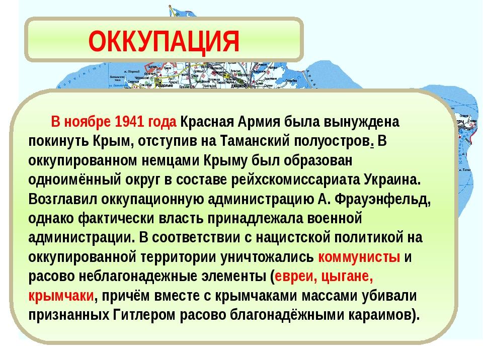 В ноябре 1941 года Красная Армия была вынуждена покинуть Крым, отступив на Т...