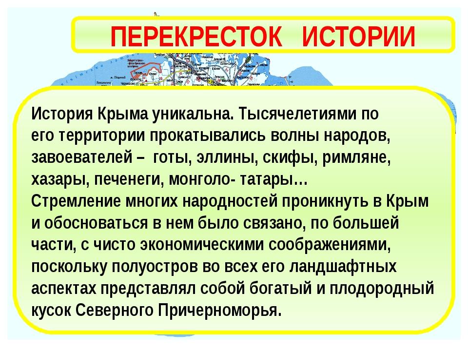 ПЕРЕКРЕСТОК ИСТОРИИ История Крыма уникальна. Тысячелетиями по его территории...
