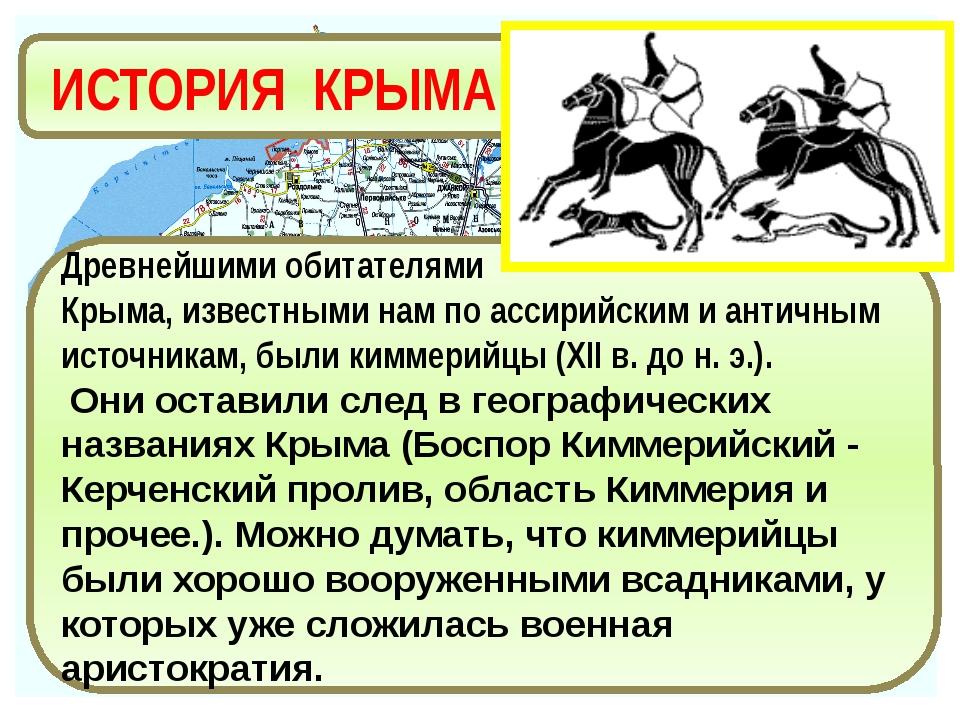 ИСТОРИЯ КРЫМА Древнейшими обитателями Крыма, известными нам по ассирийским и...