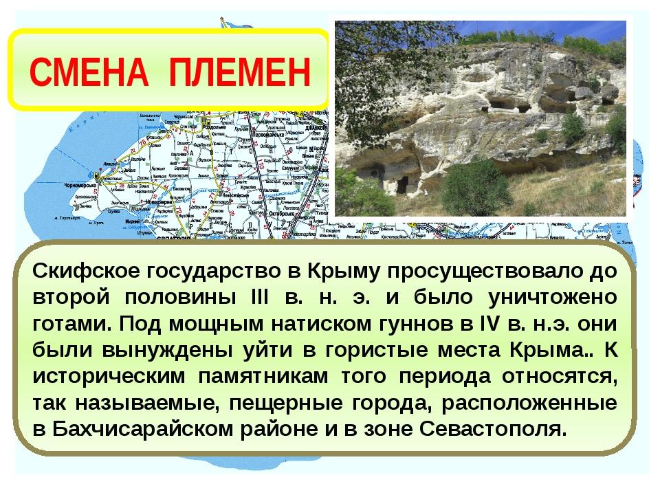 СМЕНА ПЛЕМЕН Скифское государство в Крыму просуществовало до второй половины...