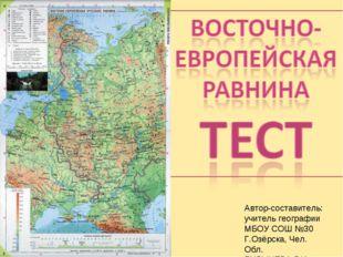 Автор-составитель: учитель географии МБОУ СОШ №30 Г.Озёрска, Чел. Обл. БУЛЫЧЕ