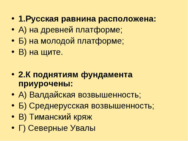 1.Русская равнина расположена: А) на древней платформе; Б) на молодой платфор...