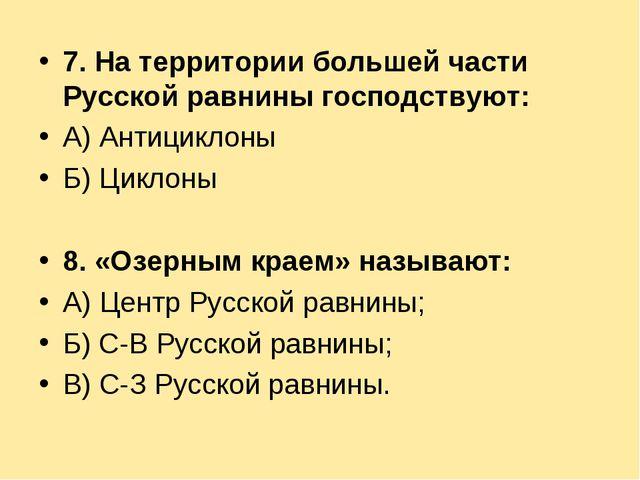 7. На территории большей части Русской равнины господствуют: А) Антициклоны Б...
