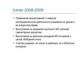 IIэтап 2008-2009 Применение знаний умений и навыков исследовательской деятель