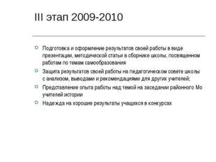 III этап 2009-2010 Подготовка и оформление результатов своей работы в виде п