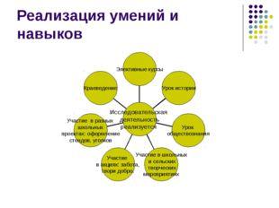 Реализация умений и навыков