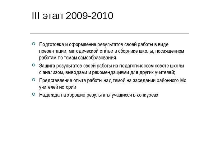 III этап 2009-2010 Подготовка и оформление результатов своей работы в виде п...