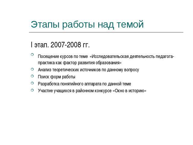 Этапы работы над темой I этап. 2007-2008 гг. Посещение курсов по теме «Исслед...