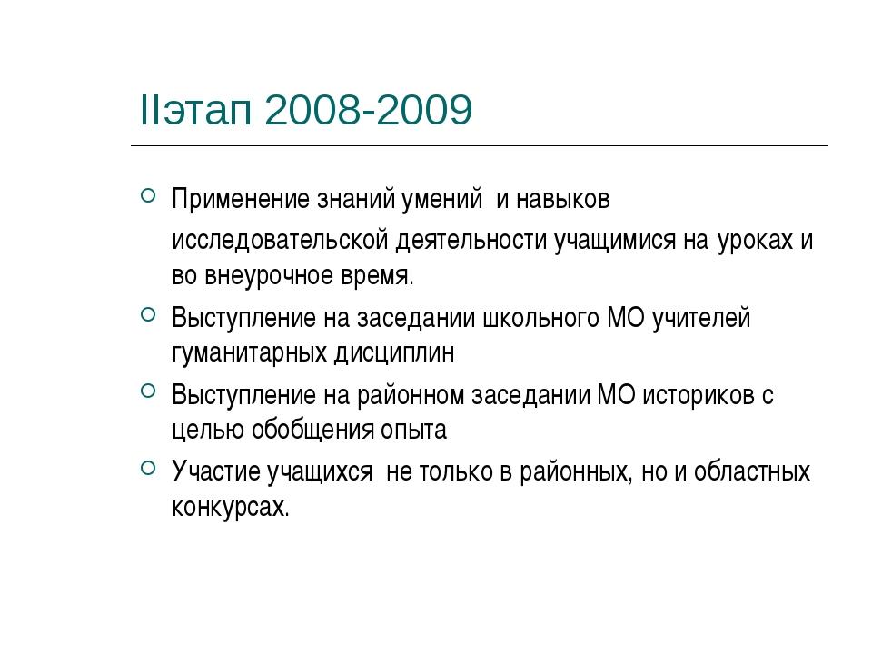 IIэтап 2008-2009 Применение знаний умений и навыков исследовательской деятель...