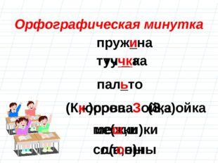 (К,к)орова (З,з)ойка корова Зойка Орфографическая минутка пруж_на ме(ж,ш)ки п