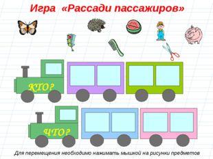 Игра «Рассади пассажиров» Для перемещения необходимо нажимать мышкой на рисун