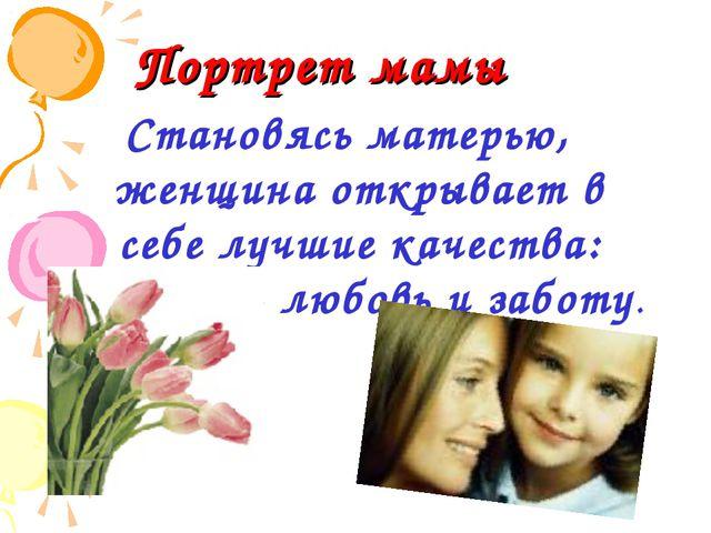 Портрет мамы Становясь матерью, женщина открывает в себе лучшие качества: до...
