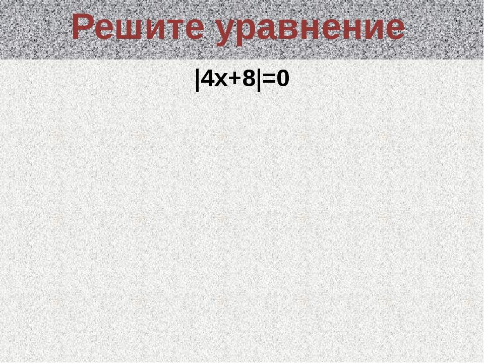 |4x+8|=0 Решите уравнение