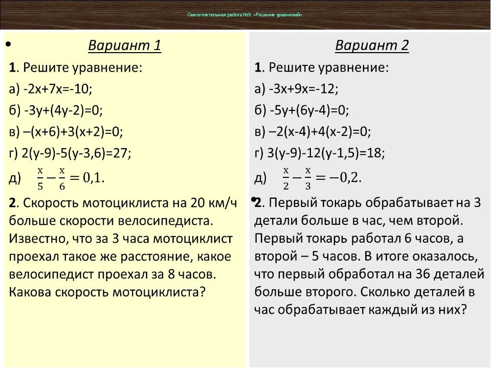 Самостоятельная работа №9. «Решение уравнений».