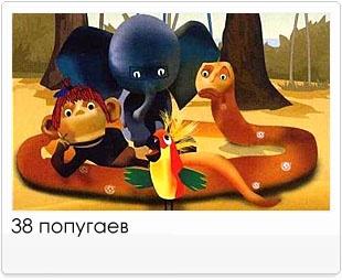 http://multikiru-online.org/123/38_popugaev.jpg