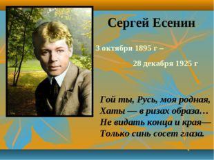 Сергей Есенин 3 октября 1895 г – 28 декабря 1925 г Гой ты, Русь, моя родная,