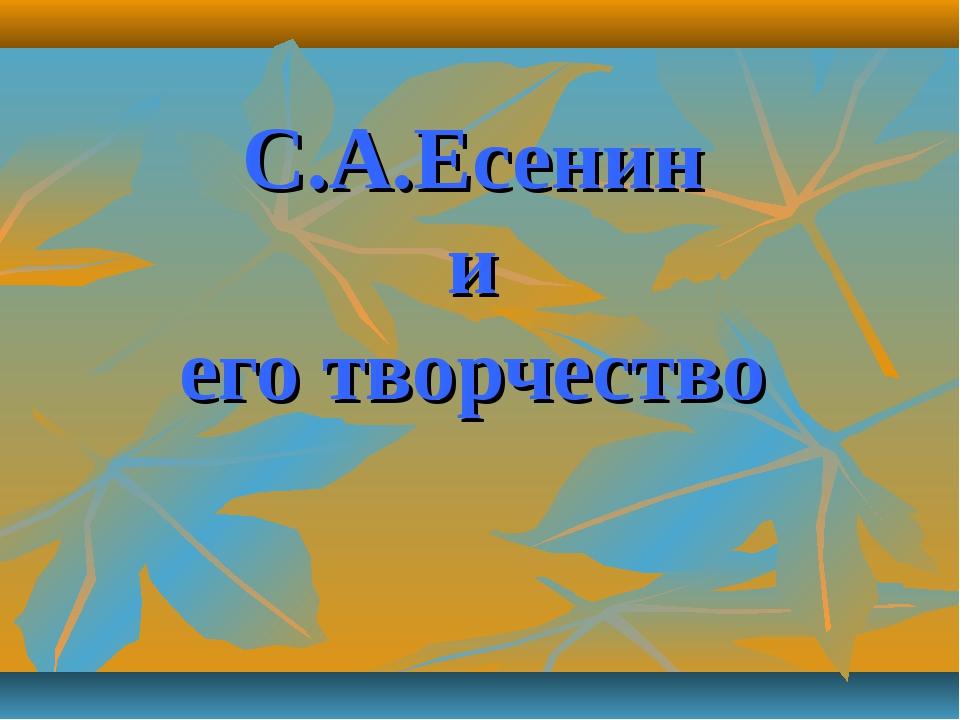 С.А.Есенин и его творчество