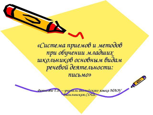 «Система приемов и методов при обучении младших школьников основным видам ре...