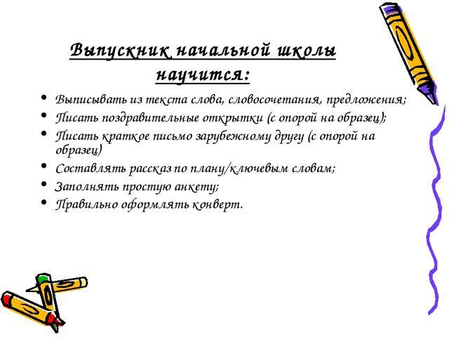 Выпускник начальной школы научится: Выписывать из текста слова, словосочетани...