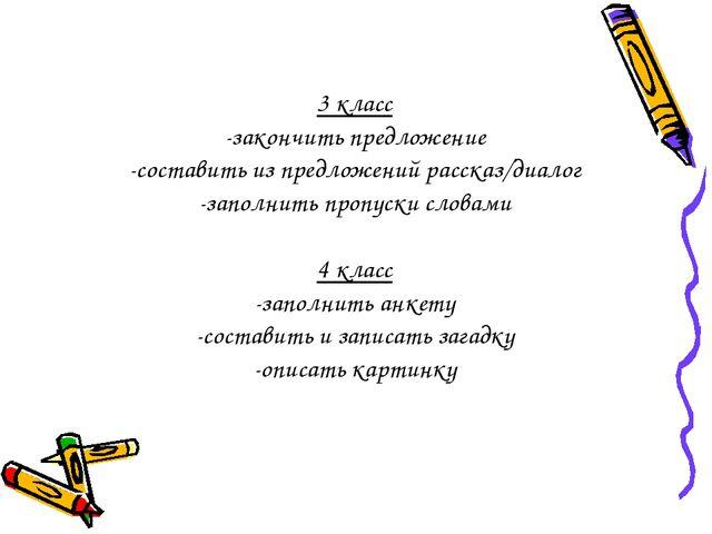 3 класс -закончить предложение -составить из предложений рассказ/диалог -запо...