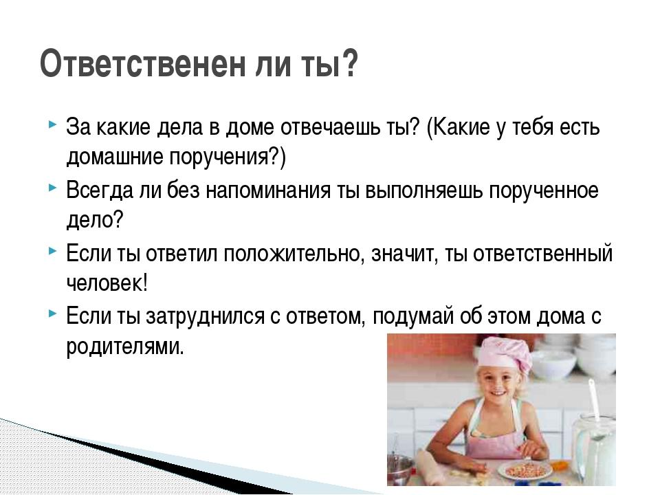 За какие дела в доме отвечаешь ты? (Какие у тебя есть домашние поручения?) Вс...