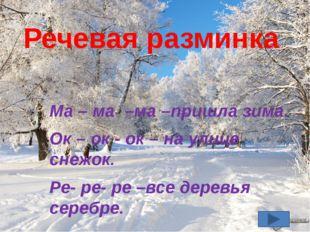 Речевая разминка Ма – ма –ма –пришла зима. Ок – ок - ок – на улице снежок. Ре