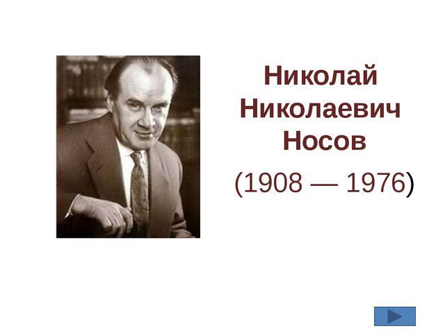 Николай Николаевич Носов (1908 — 1976)