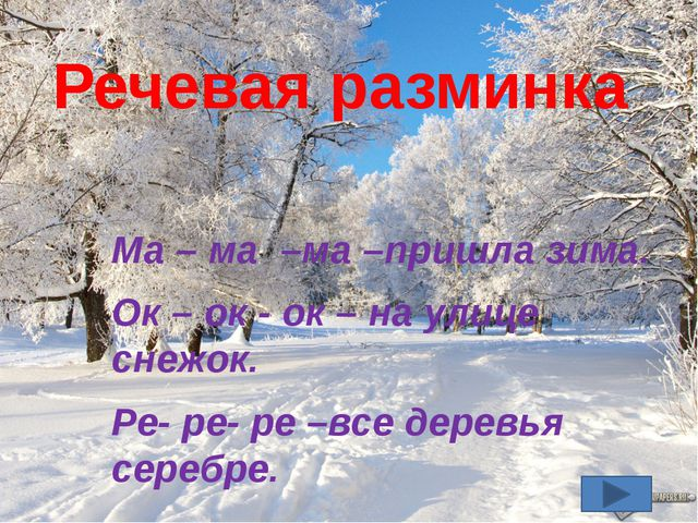Речевая разминка Ма – ма –ма –пришла зима. Ок – ок - ок – на улице снежок. Ре...