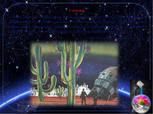 1 экипаж «Тёмно-синее, ослепительное, бездонное небо увидели Гусев и Лось, вы
