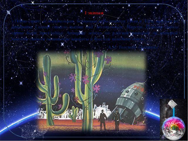 1 экипаж «Тёмно-синее, ослепительное, бездонное небо увидели Гусев и Лось, вы...