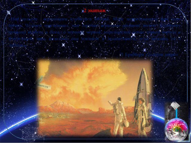2 экипаж «Над голыми вершинами клубились облака. Марс непредсказуем, как само...