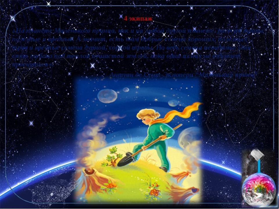 4 экипаж «На планете Маленького принца, как и на любой другой планете, растут...