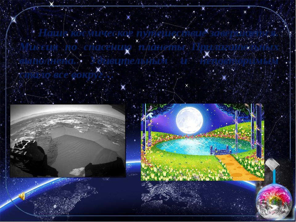 Наше космическое путешествие завершается. Миссия по спасению планеты Прилага...