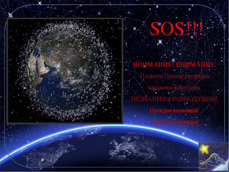 SOS!!! ВНИМАНИЕ! ВНИМАНИЕ! Планета Прилагательных заражена вирусами НЕЗНАНИЯ...