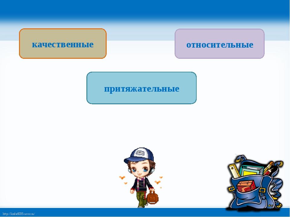 качественные относительные притяжательные http://linda6035.ucoz.ru/