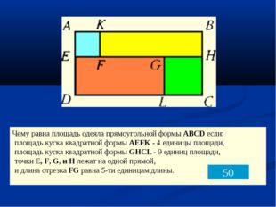 Чему равна площадь одеяла прямоугольной формыABCDесли: площадь куска квадра