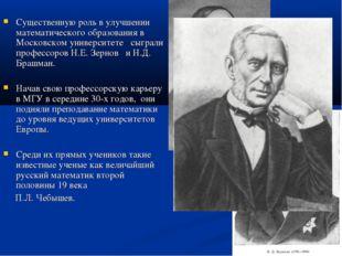 Существенную роль в улучшении математического образования в Московском универ