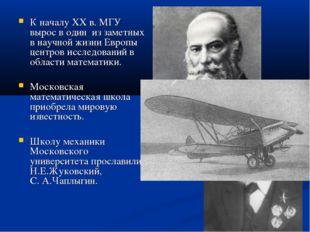К началу XXв. МГУ вырос в один из заметных в научной жизни Европы центров и