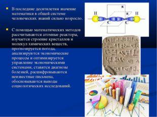 В последние десятилетия значение математики в общей системе человеческих знан