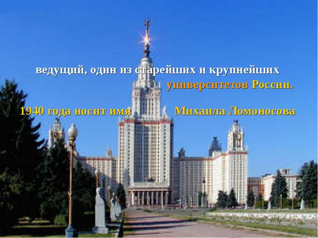 Моско́вский госуда́рственный университе́т имени М.В.Ломоносова ведущий, од...