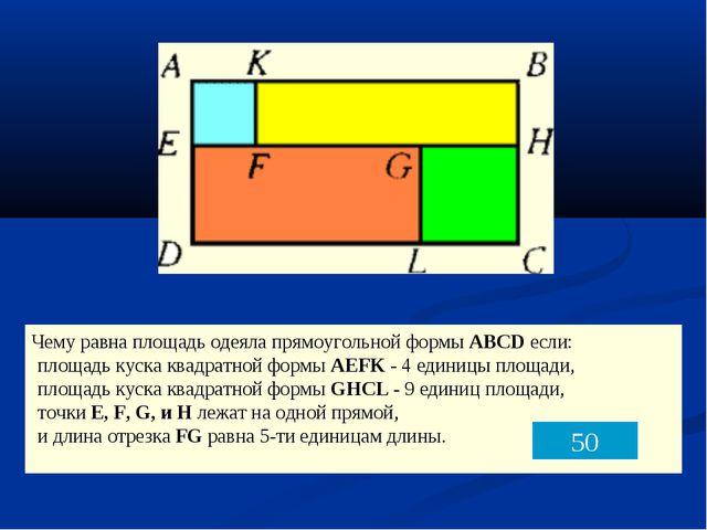 Чему равна площадь одеяла прямоугольной формыABCDесли: площадь куска квадра...