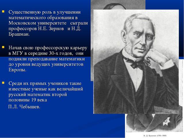 Существенную роль в улучшении математического образования в Московском универ...
