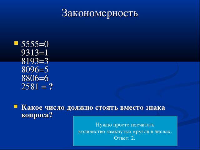 Закономерность 5555=0 9313=1 8193=3 8096=5 8806=6 2581 =? Какое число д...
