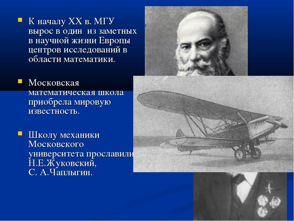 К началу XXв. МГУ вырос в один из заметных в научной жизни Европы центров и...