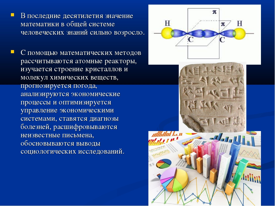 В последние десятилетия значение математики в общей системе человеческих знан...