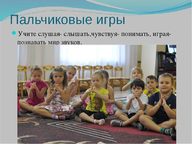 Пальчиковые игры Учите слушая- слышать,чувствуя- понимать, играя- познавать м...