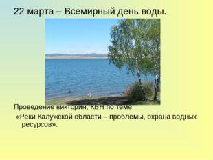 22 марта – Всемирный день воды. Проведение викторин, КВН по теме «Реки Калужс