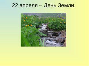 22 апреля – День Земли.